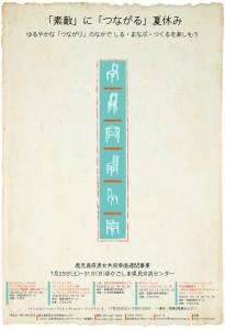 2011年鹿児島県男女共同参画週間事業ポスター